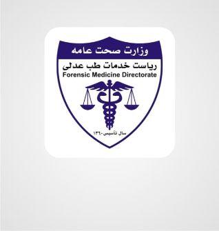 Afghanistan Forensic Medicine Directorate